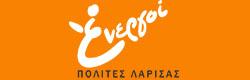 energoi-polites-logo